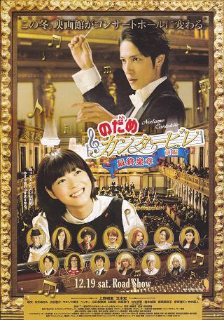 nodameeigachirashi-1.JPG